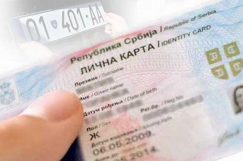 Стоп српским личним картама са косовским адресама! Ускоро промене у споразуму о регистарскм ознакама?